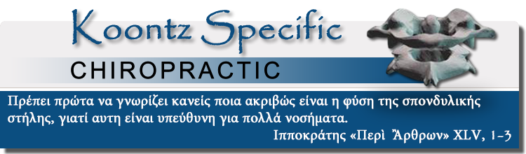 Koontz Specific Chiropractic - Πρέπει πρώτα να γνωρίζει κανείς ποια ακριβώς είναι η φύση της σπονδυλικής στήλης, γιατί αυτη είναι υπεύθυνη για πολλά νοσήματα. Ιπποκράτης «Περὶ  Ἂρθρων» XLV, 1-3