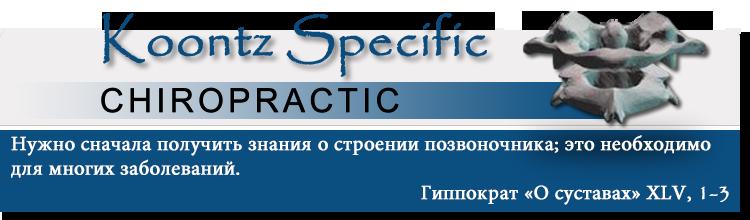 Koontz Specific Chiropractic - Нужно сначала получить знания о строении позвоночника; это необходимо для многих заболеваний. Гиппократ «О суставах» XLV, 1-3